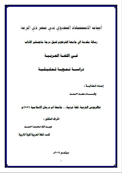 تحميل كتاب أبيات الاستشهاد النحوي في شعر ذي الرمة pdf