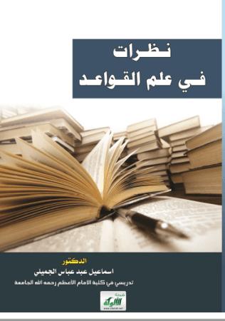 تحميل كتاب نظرات في علم القواعد pdf إسماعيل عبد عباس الجميلي