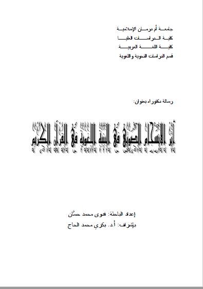 تحميل كتاب أثر الانسجام الصوتي في البنية اللغوية في القرآن الكريم pdf