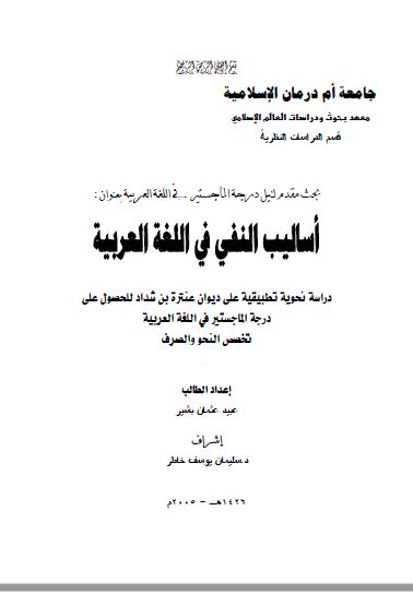 تحميل كتاب أساليب النفي في اللغة العربية pdf