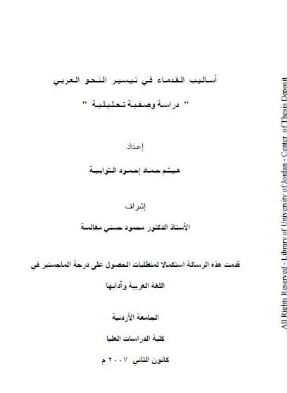 تحميل كتاب أساليب القدماء في تيسير النحو العربي pdf