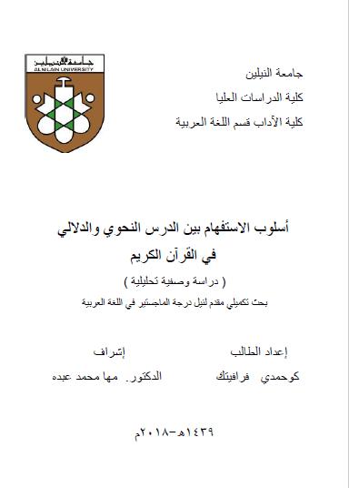 تحميل كتاب أسلوب الاستفهام بين الدرس النحوي والدلالي في القرآن الكريم pdf