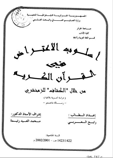 """تحميل كتاب أسلوب الاعتراض في القرآن من خلال """"الكشاف"""" للزمخشري pdf"""