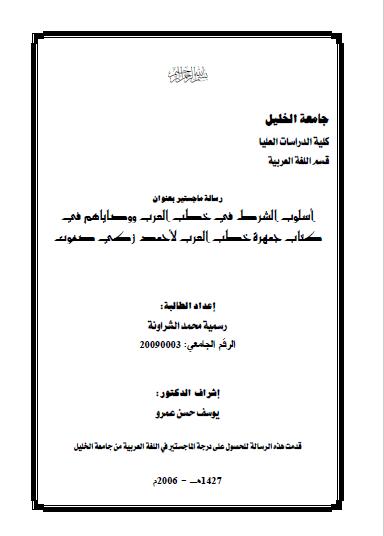 تحميل كتاب أسلوب الشرط في خطب العرب ووصاياهم في كتاب جمهرة خطب العرب لأحمد زكي صفوت pdf