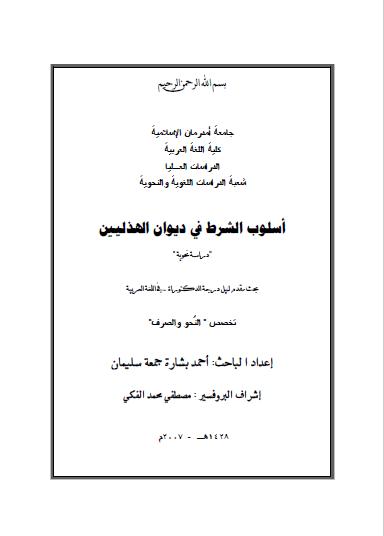 تحميل كتاب أسلوب الشرط في ديوان الهذليين pdf