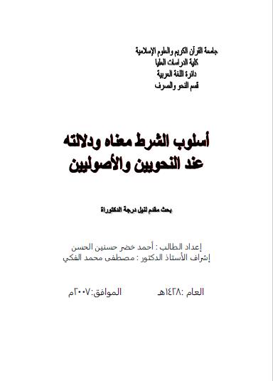تحميل كتاب أسلوب الشرط معناه ودلالته عند النحويين والأصوليين pdf