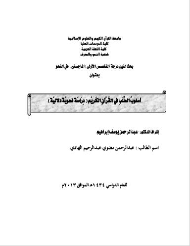 تحميل كتاب أسلوب الطلب في القرآن الكريم دراسة نحوية دلالية pdf