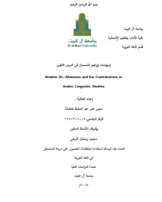 تحميل كتاب إسهامات إبراهيم الشمسان في الدرس اللغوي pdf