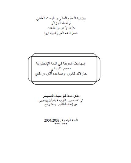 تحميل كتاب إسهامات العربية في اللغة الإنجليزية معجم تاريخي pdf