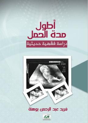 تحميل كتاب أطول مدة الحمل دراسة فقهية حديثية pdf فريد عبد الرحمان بوهنة