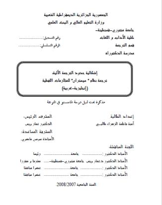 """تحميل كتاب إشكالية حدود الترجمة الآلية ترجمة نظام """"سيستران"""" للمتلازمات اللفظية pdf"""