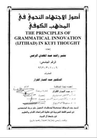 تحميل كتاب أصول الاجتهاد النحوي في المذهب الكوفي (1) pdf
