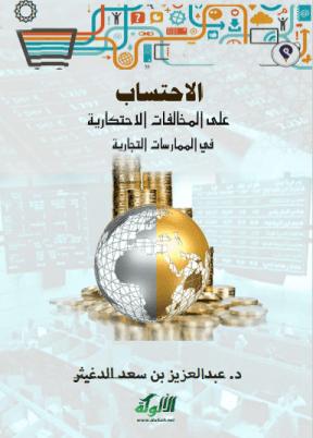 تحميل كتاب الاحتساب على المخالفات الاحتكارية في الممارسات التجارية pdf عبد العزيز بن سعد الدغيثر