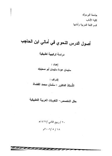 تحميل كتاب أصول الدرس النحوي في أمالي ابن الحاجب دراسة تركيبية تطبيقية pdf