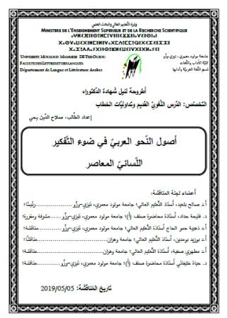 تحميل كتاب أصول النحو العربي في ضوء التفكير اللساني المعاصر pdf