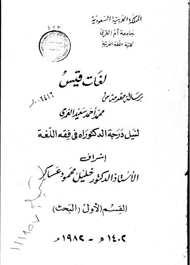 تحميل كتاب لغات قيس ج1 pdf