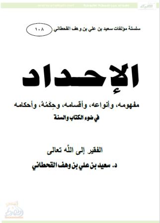 تحميل كتاب الإحداد في ضوء الكتاب والسنة pdf سعيد بن علي بن وهف القحطاني