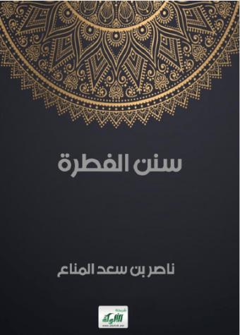 تحميل كتاب سنن الفطرة pdf ناصر بن سعد المناع