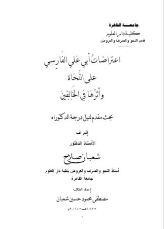 تحميل كتاب اعتراضات أبي علي الفارسي على النحاة وأثرها في الخالفين pdf