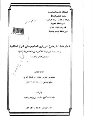تحميل كتاب اعتراضات الرضي على ابن الحاجب في شرح الشافية pdf