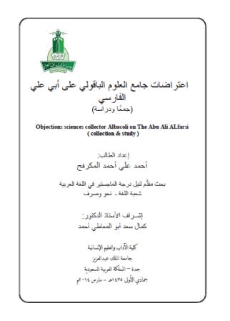 تحميل كتاب اعتراضات جامع العلوم الباقولي على أبي علي الفارسي pdf
