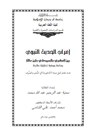 تحميل كتاب إعراب الحديث النبوي بين العكبري والسيوطي وابن مالك pdf