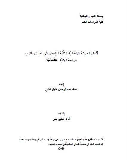 تحميل كتاب أفعال الحركة الانتقالية الكلية للانسان في القرآن الكريم دراسة دلالية إحصائية pdf