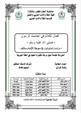 تحميل كتاب أفعال الكلام في أحاديث الرسول دراسة تداولية في موطأ الإمام مالك pdf
