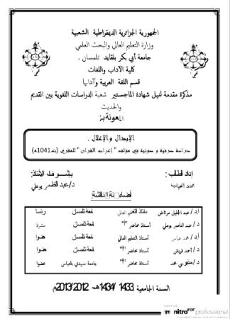 """تحميل كتاب الإبدال والإعلال دراسة صرفية وصوتية في مؤلف """"اعراب القرآن"""" للمقري pdf"""
