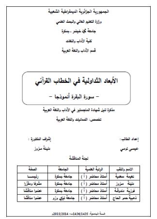 تحميل كتاب الأبعاد التداولية في الخطاب القرآني سورة البقرة أنموذجا pdf