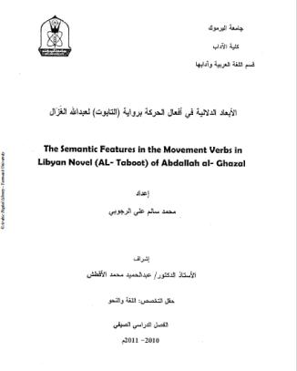 تحميل كتاب الأبعاد الدلالية في أفعال الحركة برواية (التابوت) لعبد الله الغزال pdf