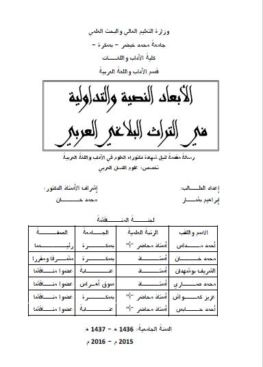 تحميل كتاب الأبعاد النصية والتداولية في التراث البلاغي العربي pdf