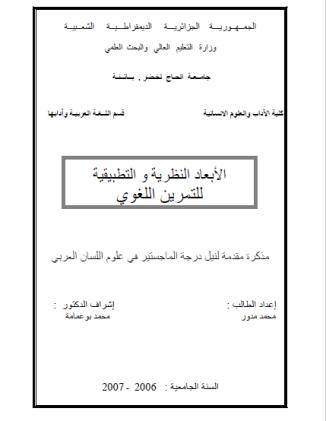 تحميل كتاب الأبعاد النظرية والتطبيقية للتمرين اللغوي pdf