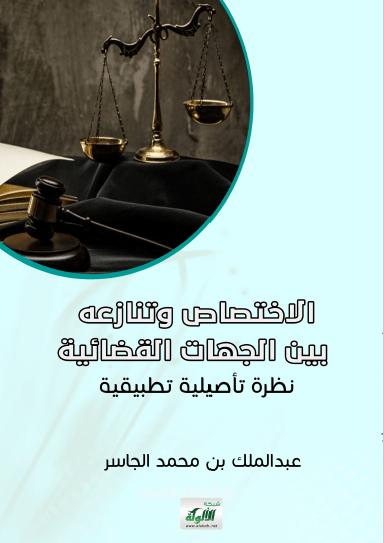 تحميل كتاب الاختصاص وتنازعه بين الجهات القضائية نظرة تأصيلية تطبيقية pdf عبد الملك بن محمد الجاسر