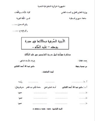 تحميل كتاب الأبنية الصرفية ودلالاتها في سورة يوسف -عليه السلام- pdf