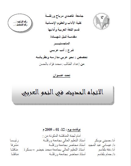 تحميل كتاب الاتجاه الحديث في النحو العربي pdf