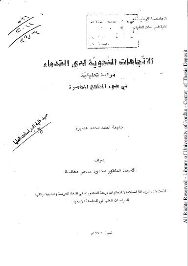 تحميل كتاب الاتجاهات النحوية لدى القدماء دراسة تحليلية في ضوء المناهج المعاصرة pdf