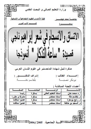 """تحميل كتاب الاتساق والانسجام في شعر إبراهيم ناجي قصيدة """"ساعة التذكار""""أنموذجا pdf"""