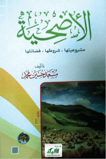 تحميل كتاب الأضحية مشروعيتها ، شروطها ، فضائلها pdf مسعد حسين محمد