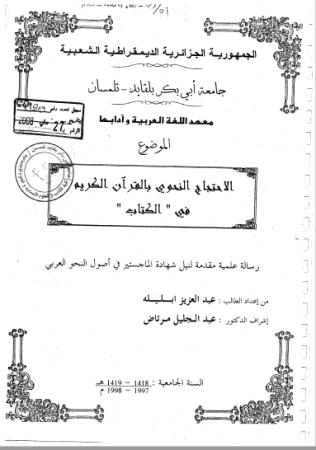 """تحميل كتاب الاحتجاج النحوي بالقرآن الكريم في """"الكتاب"""" pdf"""