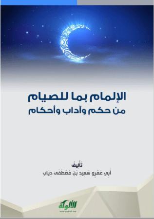 تحميل كتاب الإلمام بما للصيام من حكم وآداب وأحكام pdf ابي عمرو سعيد بن مصطفى دياب