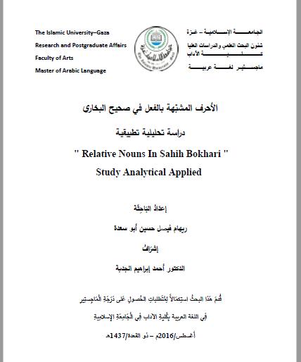 تحميل كتاب الأحرف المشبهة بالفعل في صحيح البخاري دراسة تحليلية تطبيقية pdf