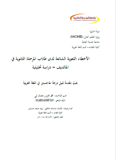 تحميل كتاب الأخطاء اللغوية الشائعة لدى طلاب المرحلة الثانوية في المالديف دراسة تحليليةpdf