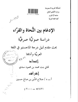 تحميل كتاب الإدغام بين النحاة والقراء دراسة صوتية صرفية pdf
