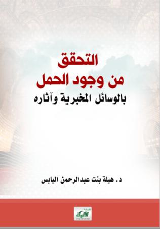تحميل كتاب التحقق من وجود الحمل بالوسائل المخبرية وآثاره pdf هيلة بنت عبد الرحمان اليابس