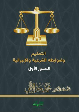 تحميل كتاب التحكيم وضوابطه الشرعية والإجرائية pdf محمد جبر الالفي