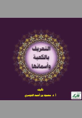 تحميل كتاب التعريف بالكعبة وأسمائها pdf محمود بن احمد الدوسري