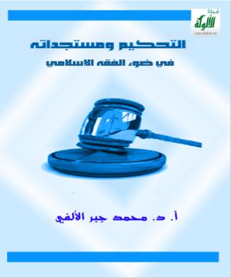 تحميل كتاب التحكيم ومستجداته في ضوء الفقه الإسلامي pdf محمد جبر الالفي