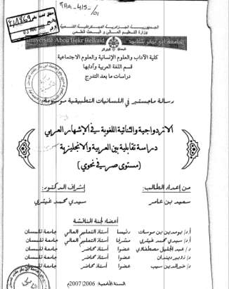 تحميل كتاب الازدواجية والثنائية اللغوية في الإشهار العربي دراسة تقابلية بين العربية والانجليزية pdf