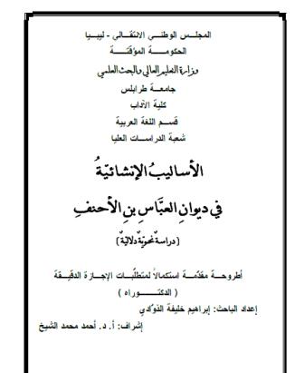 تحميل كتاب الأساليب الإنشائية في ديوان العباس ابن الأحنف (دراسة نحوية دلالية) pdf